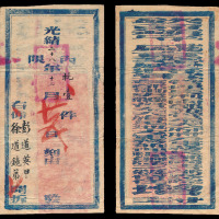 光绪二十八年(1902年)寄彭道英公文封一件