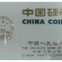 """1988年中国人民银行发行宁夏回族自治区成立三十周年流通纪念币""""样币""""一枚"""