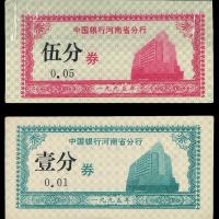 1995年中国银行河南省分行人民币辅助券一分及五分各一百枚原封