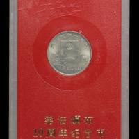"""1992年中国人民银行发行宪法颁布十周年纪念币""""样币""""一枚"""