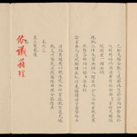 L 咸丰十年(1860年)奏折一件