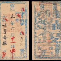 """1909年吐鲁番寄迪化""""甘肃新疆布政使司""""公文封一件"""