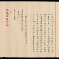 L 嘉庆九年(1804年)河南巡抚马慧裕奏折一件