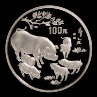 1995年已亥猪年纪念银币一枚