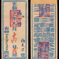 光绪二十八年(1902年)天津钦差大臣直隶总督部堂寄右仰分省试用彭道英甲开拆公文封套