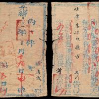 光绪三十一年(1905年)迪化寄吐鲁番巡政厅公文封套一件