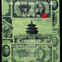 1968年毛景安编著《中国纸币之沿革第一集中央银行钞券专辑》一部