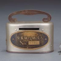 民国时期大陆银行储蓄盒一个