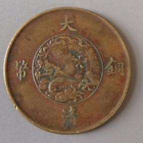 美品宣统三年大清铜币交易价格