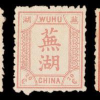 ★1896年芜湖书信馆第二次普通邮票十枚全
