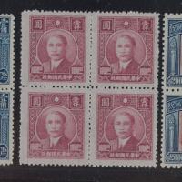 ★1922-1947年民国邮票四方连五十三件