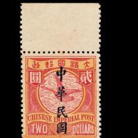 """★1912年伦敦版蟠龙加盖楷体字""""中华民国""""邮票2元一枚"""
