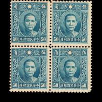 S 1940年香港大东版孙中山像邮票50分试印样票四方连