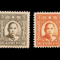 S 1940年大东版孙中山像邮票50分试色样票灰绿色、橘红色各一枚
