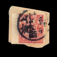 """△1912年蟠龙加盖宋字""""中华民国""""邮票20分剪片一枚"""