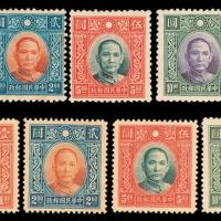 ★1939-1940年香港中华版、大东版孙中山像邮票一组五十三枚