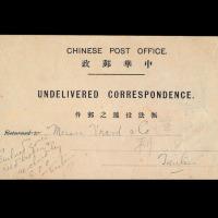 """民国早期""""中华邮政无法投递之邮件""""公事封一件"""