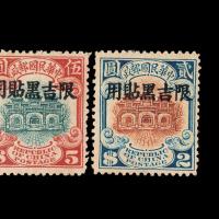 """★★1927年北京二版帆船""""限吉黑贴用""""邮票2元、5元高面值票各一枚"""