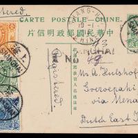 PS 1913年民国五色旗明信片实寄单片一件