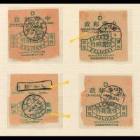 PS 民国时期中华邮政快递邮件凭单D联十五枚