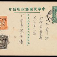 PS 1941年天津寄日本孙中山像邮资明信片2.5分一件