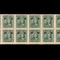 """★1943年伪政权加盖""""华北""""邮票5分二十方连"""