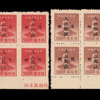 """★1949年陕西加盖""""陕西人民邮政""""邮票十一枚全四方连"""