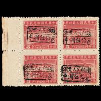 """★1949年湖北云梦加盖""""湖北人民邮政 中洲""""改值邮票50元/5分四方连一件"""