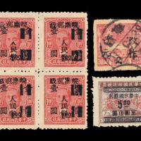 """★○1949年屯溪邮政局加盖黑色""""皖南邮政人民券""""邮票1元/1元四方连一件"""
