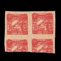★1941年冀南抗日邮政1分邮票四方连