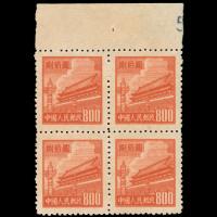 ★1951年普4邮票800元四方连一件
