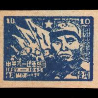 ★1945年华东区山东战时邮政中共八一建军节纪念邮票一枚全