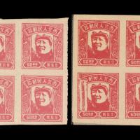 ★1949年陕甘宁边区毛泽东像邮票50元四方连二件