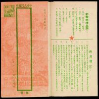 PS 1951年普东2型天安门图春节彩图邮简一件
