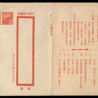 PS 1950年普东1型天安门图单色邮简一件