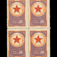 """★1953年""""军人贴用""""邮票紫色800元四方连"""