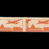 ★1951年新中国航1邮票5000元横双连一件