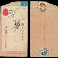 1955年江苏省人民检察署寄上海公文封一件