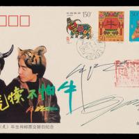 PS 1982-1998年邮资明信片、纪念封等一组十七件