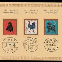 ★★1980-1991年第一轮生肖邮票十二枚全