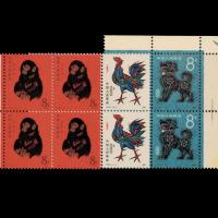 ★○1980-1991年第一轮生肖邮票十二枚全四方连