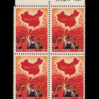 """★1968年""""全国山河一片红""""撤销发行邮票四方连"""