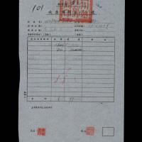 """L 1953-1955年四川省青州、广汉、峨嵋、灌县等地区邮局""""请票、收票单照""""一组四十件"""