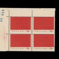 ★★1967年文8邮票四方连一件