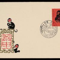 FDC 1980年庚申猴邮票北京市邮票公司首日封一件