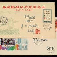 1982-1997年中华全国集邮联合会第四次代表大会、新光邮票会成立六十五周年、杭州集邮协会成立纪念等纪念封一组十一件