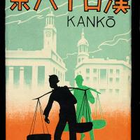 PPC 民国时期日本印制《汉口十六景》照片版彩色风光明信片十六枚全