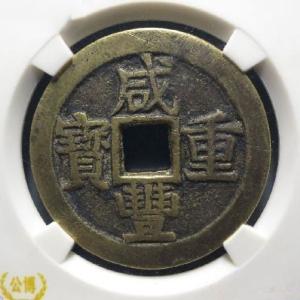 咸丰重宝桂十 公博评级币78分交易价格