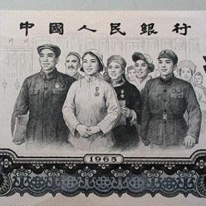 1965年人民币拾圆交易价格