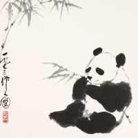 吴作人  大熊猫
